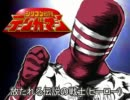 【シリコン戦隊】テンガマンのテーマ TVSize【テンガマン】