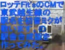 ミクがFit'sCMで東武越生線の駅名歌