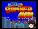 【ゆっくり実況】黒ボンと行くスーパーボンバーマン1 part1【...