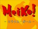 【MEIKO】ミラクル・ガール