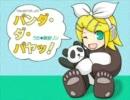 【鏡音リン】パンダ・ダ・パヤッ【カバー曲】