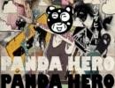 フリーダムに「パンダヒーロー」を歌ってみた【__】