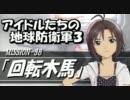 アイドルたちの地球防衛軍3 「38-回転木馬」 アイドルマスター