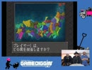 【第11弾】『GAME DIGGIN'(ゲームディギン)』~ゲームアーカイブスの魅力を掘り起...