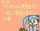 あの菩提樹の下へ 護法少女ソワカちゃん第7話挿入歌