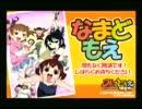 みつどもえ in ニコ生 【なまどもえ】 第9回放送! 1/2