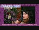 「古代少女隊ドグーンV」DVD発売記念イベ