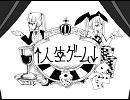 【初音ミク】↑人生ゲーム↓【手書きPV】