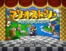 【実況】マリオストーリー実況動画 第27回