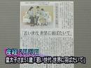 【慶祝】皇太子殿下51歳のお誕生日[桜H23/2/23]