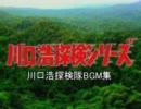 【作業用BGM】川口浩探検隊BGM集