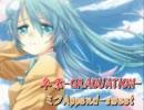 【ミクAppend-sweet】 卒業-GRADUATION-