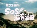 スペクトルマン 33話