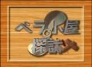 ペラ小屋探訪 #9 福岡ブラックダイヤモンズ 2010年(平成22年)制作 中村真選手、瓜生正義選手ほか