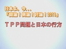 1/3【討論!】TPP問題と日本の行方[桜H23/2/26]