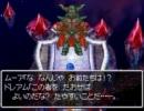 【DS】 ドラゴンクエスト6 ダークドレアムと哀れなデスタムーア