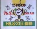 福島ローカルCM集 1