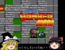 【ゆっくり実況】黒ボンと行くスーパーボンバーマン1 part3【...