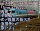 重音テトがスレイヤーズNEXTのOPで七尾線・のと鉄道の駅名を歌う
