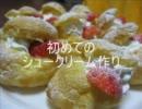 【キッチン】初めてのシュークリーム作り【camesky】