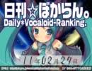 日刊VOCALOIDランキング 2011年2月27日 #1113