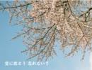 『桜ノ雨』 を 歌ってみた by 終太&石