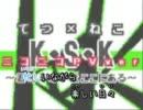 [ニコカラ][歌入り]K・S・K~キミのその手はここにある~[てつ×ねこ]