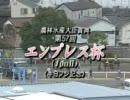 【2011年】第57回 エンプレス杯 【3月2日】