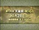 【競馬】第136回天皇賞(秋)(GI) 全馬調教参考VTR
