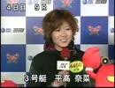 三国GⅠ女子王座SP動画-62  平高奈菜 勝利者IV   第9R