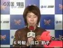 三国GⅠ女子王座SP動画-63 田口節子 勝利者IV      第10R