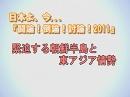 1/3【討論!】緊迫する朝鮮半島と東アジア