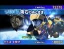 【GジェネWORLD】隕石のあとさき StageB02-1【Part032】