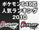 ポケモン649匹人気ランキング2010