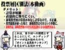 第8回東方シリーズ人気投票分析【実践編】