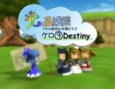 【MMD】光の三妖精でケロ⑨ destiny【いろ