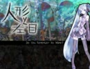 【ニコカラ】 人形と左目(On vocal)