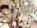 【櫻歌ミコ・波音リツ】 In Wonderland 【