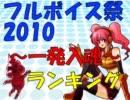 【第二回】フルボイス祭2010~一発入魂~ランキング【2010年12月26日】