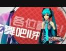 ミクのパクリ?中国のネットゲー「炫舞吧Ⅱ」のPV