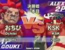 おちび(GO) vs KSK(AL)