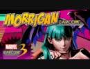 MARVEL VS. CAPCOM 3 モリガン トレイラー