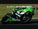 ヤングマシン2011年4月号 付録DVD