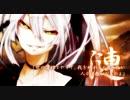 【初音&鏡音】 Knife 【至高のミクスチャー】高画質版