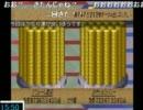 【ロマサガ3】ニコ生でドフォーレ商会買収RTAに挑戦