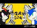【手描きソニック】マトリョシカ【PVパロ】