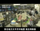 東北地方太平洋沖地震 発生時映像