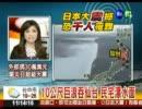 台湾メディアによる地震報道