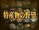 【信長の野望・革新PK】 特産物の野望 第四話