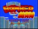 ボンバーマン1~5の作業用BGM集(低画質)